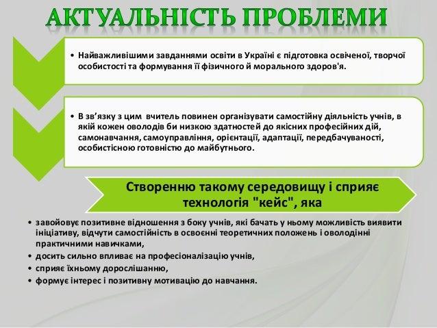 Кейс-технології на уроках інформатики Slide 3