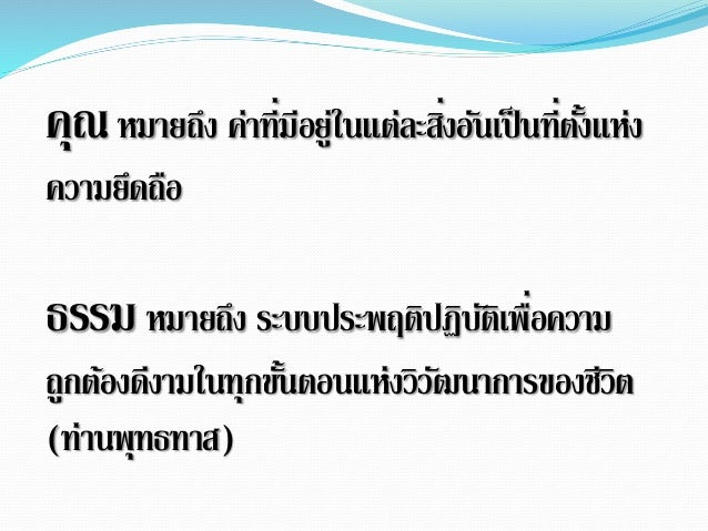 คุณธรรมข้าราชการ  Slide 3
