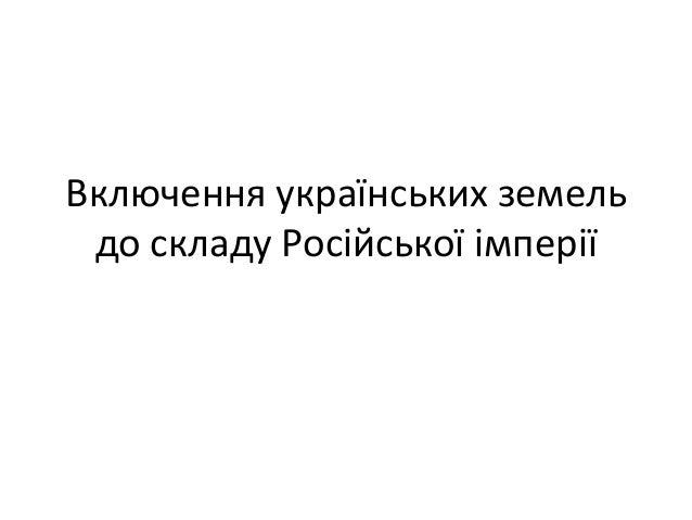 Включення українських земель  до складу Російської імперії