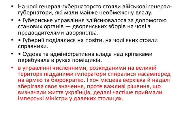 ?  • Яку міграційну політику провадив  російський уряд на українських землях?  • 3. Як ви вважаєте, чому російський уряд  ...
