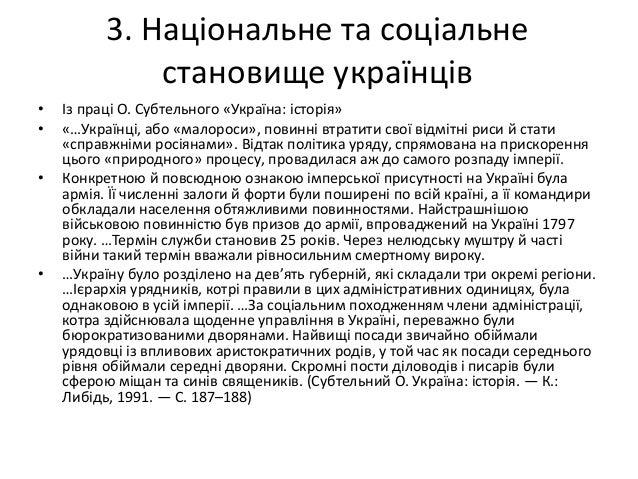 ДОМАШНЄ ЗАВДАННЯ:  • Параграф 3.  • Письмово: розкрити сутність  колонізаторської політики Російської  імперії.  • Сторінк...