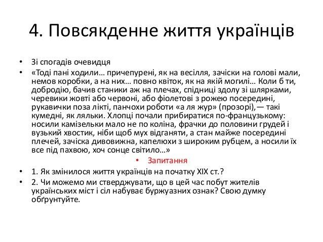 2.2 Історія України. Включення українських земель до складу російської імперії