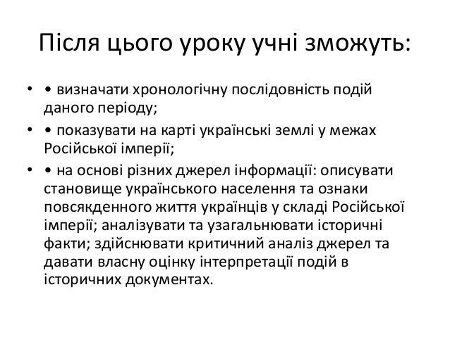 Повторення:  • 1. Коли в Україні було ліквідовано гетьманське  правління й залишки гетьманського устрою?  • 2. Коли і як б...