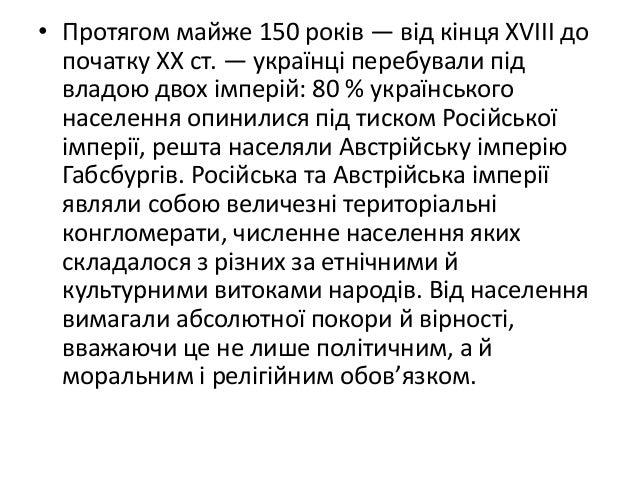 • Російська імперія була однією з найбільших  у світі.  • Ніде бюрократія не була настільки  деспотичною, поліція такою жо...