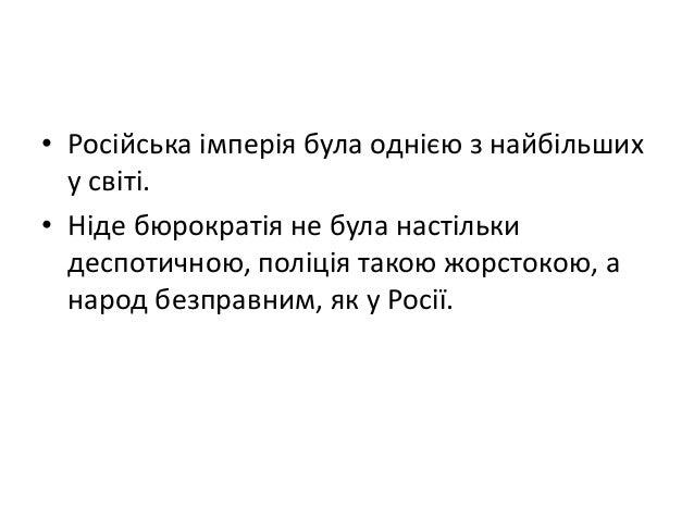 Українські землі у складі Російської  імперії  • Як ви вважаєте, з якою метою російський  уряд запровадив такий адміністра...