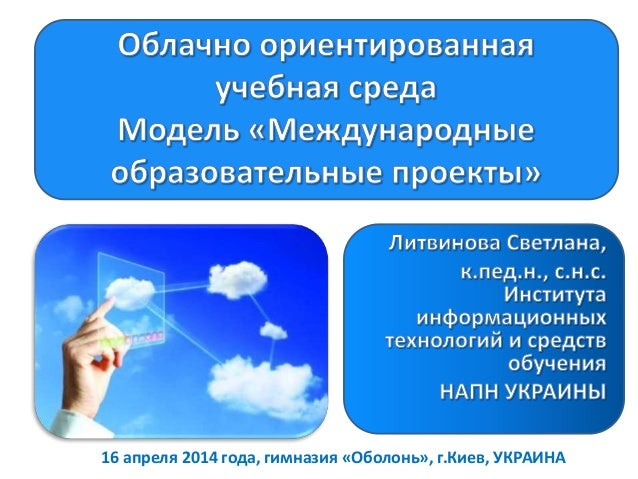 16 апреля 2014 года, гимназия «Оболонь», г.Киев, УКРАИНА