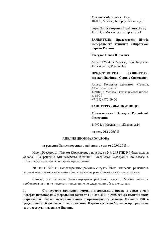 Московский городской суд  107076, Москва, Богородский вал, д.8  через Замоскворецкий районный суд  115184, г. Москва, ул. ...