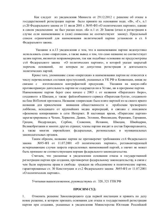 Как следует из уведомления Минюста от 29.12.2012 г. решение об отказе в  государственной регистрации партии было принято н...