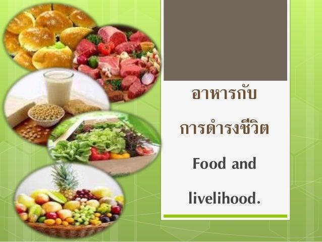 อาหารกับ  การดารงชีวิต  Food and  livelihood.