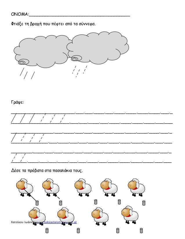 ΟΝΟΜΑ:______________________________________  Φτιάξε τη βροχή που πέφτει από τα σύννεφα.  Γράψε:  ________________________...