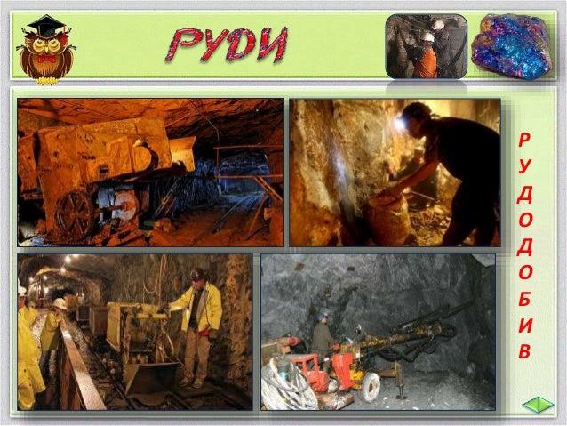 Металите са непрозрачни твърди вещества  с характерен блясък .  Те се обработват лесно –изтеглят се метални  жици, изработ...