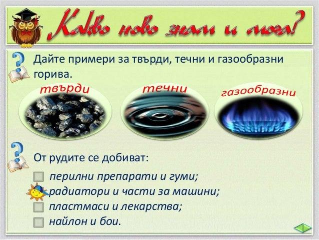 4. 8. Вещество, Гъста течност, което смес се използва от горливи  като  11. 9. 5. Твърдо Тежък Гориво метал гориво.  за ел...