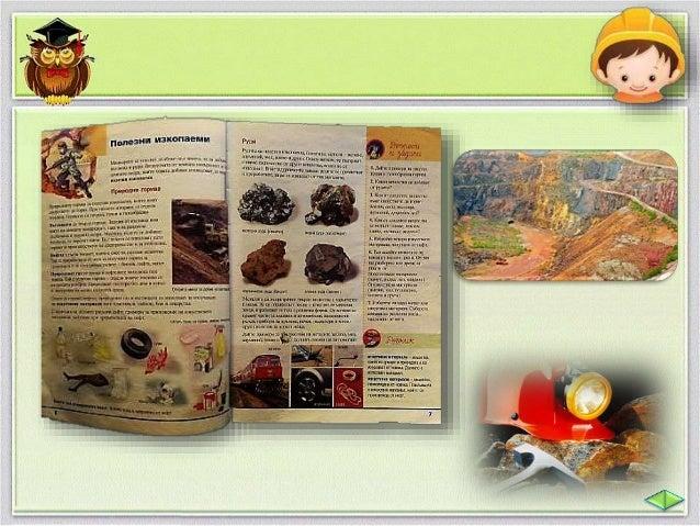 ПРИРОДНИТЕ ГОРИВА са полезни изкопаеми,  които имат свойството да горят.  При изгарянето им се отделя топлина.  природен г...