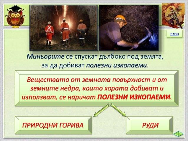 Въглищата са твърдо  гориво. При изгарянето  им се отделя топлина.  Залежи на въглища  има както на  земната повърхност,  ...