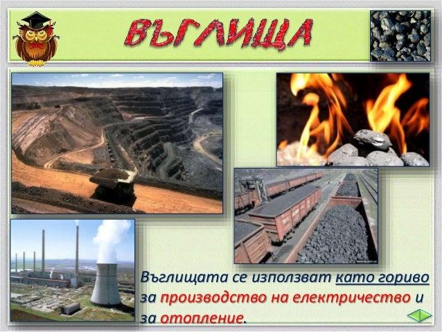 Освен за гориво, нефтът, природният газ  и въглищата се използват за получаване  на изкуствени материали като пластмаси,  ...