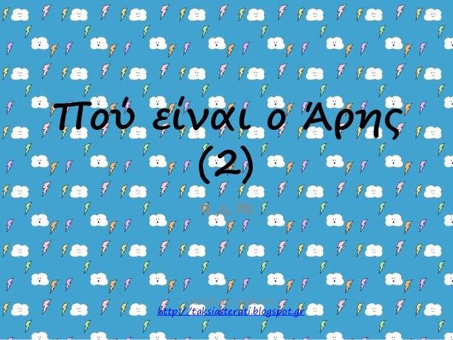 Πού είναι ο Άρης  (2)  π ,ι, πι  Χατσίκου Ιωάννα  http://taksiasterati.blogspot.gr