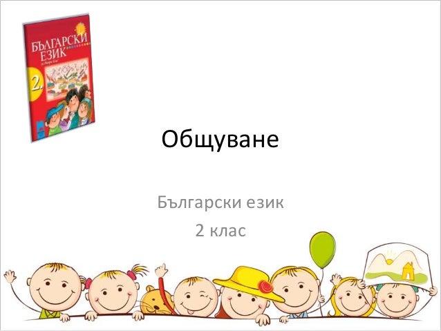 Общуване  Български език  2 клас