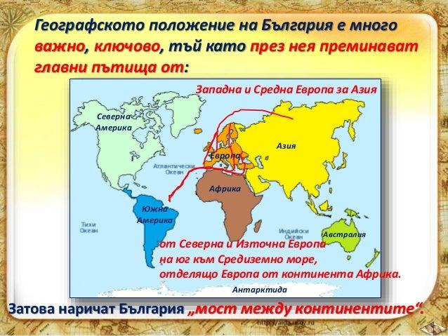 2 Blgariya Pred Kartata Na Sveta I Evropa Cho 4 Klas Bulvest