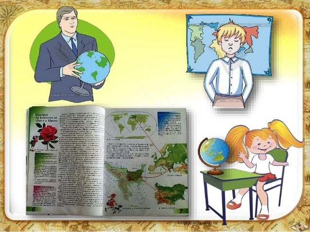 2. България пред картата на света и Европа - ЧО, 4 клас, Булвест Slide 2
