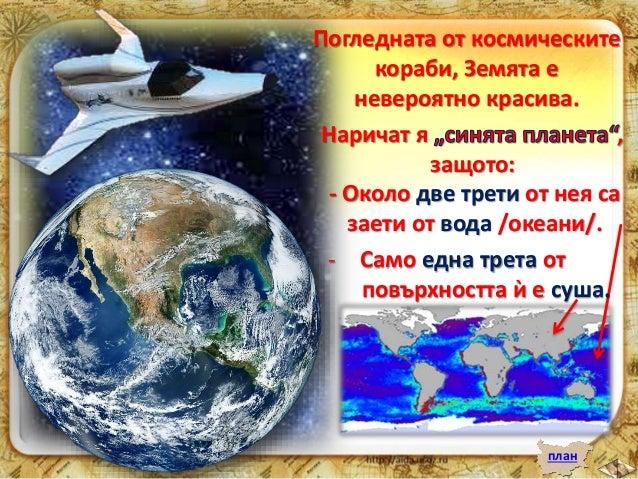 2. България пред картата на света и Европа - ЧО, 4 клас, Булвест Slide 3