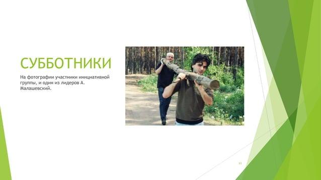 СУББОТНИКИ  На фотографии участники инициативной  группы, и один из лидеров А.  Малашевский.  11