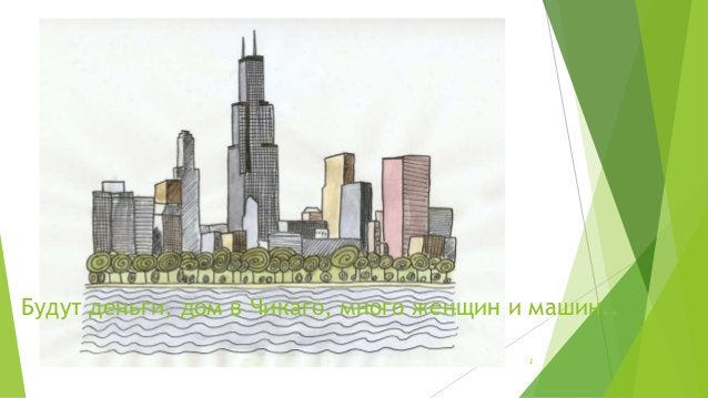 Будут деньги, дом в Чикаго, много женщин и машин..  2