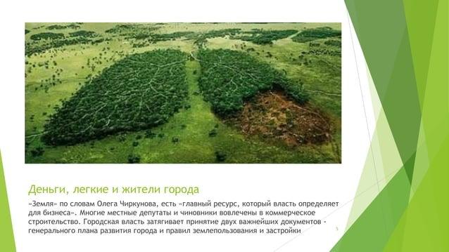 Деньги, легкие и жители города  «Земля» по словам Олега Чиркунова, есть «главный ресурс, который власть определяет  для би...