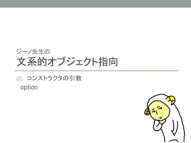 ジーノ先生の  文系的オブジェクト指向  (2) コンストラクタの引数  option