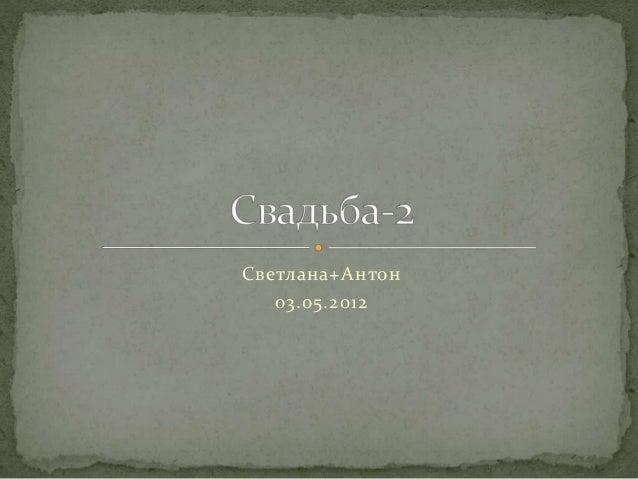 Светлана+Антон  03.05.2012