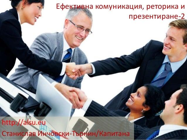 Ефективна комуникация, реторика и  презентиране-2  http://alsu.eu  Станислав Инчовски-Търнин/Капитана