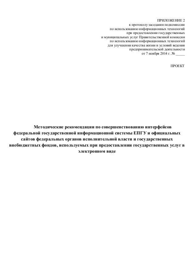 ПРИЛОЖЕНИЕ 2  к протоколу заседания подкомиссии  по использованию информационных технологий  при предоставлении государств...