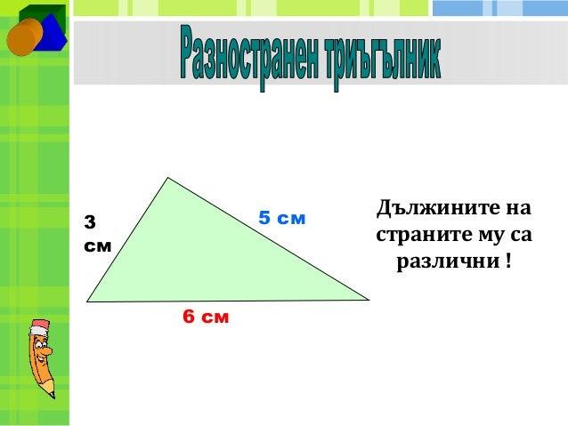 Да проверим какво научихме!  Какъв вид са триъгълниците?  1см  4  см  2  см  РАВНОБЕДРЕН  РАВНОСТРАНЕН  РАВНОБЕДРЕН