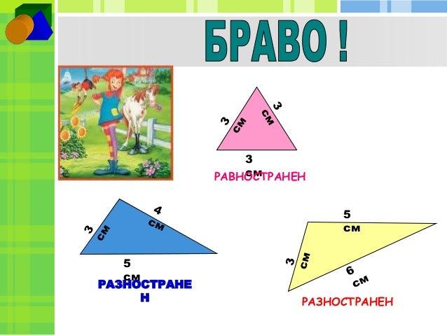 Намерете обиколката на триъгълниците.  Какви са триъгълниците ?  3  см  Обиколка =  = 3см + 3см + 3см = 9см  6  см  равнос...