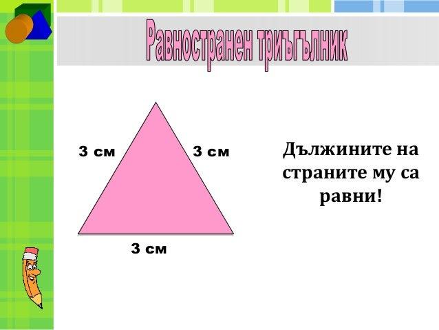 4  см  4 см  2 см  Дължините на  две от страните  му са равни и се  наричат бедра !