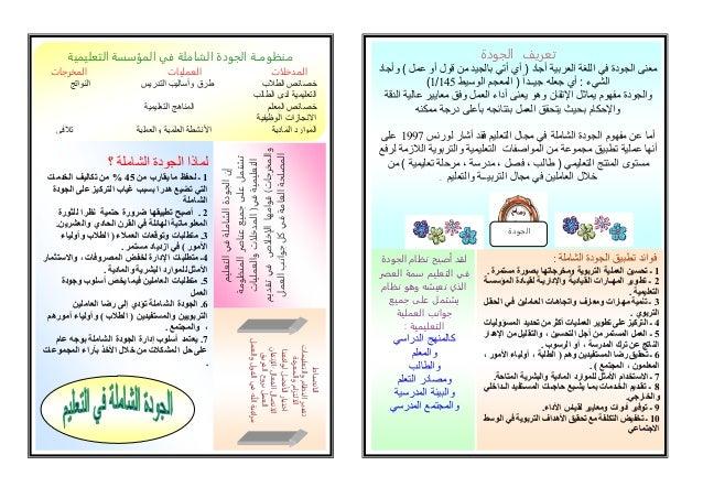 بحث عن النفاق pdf