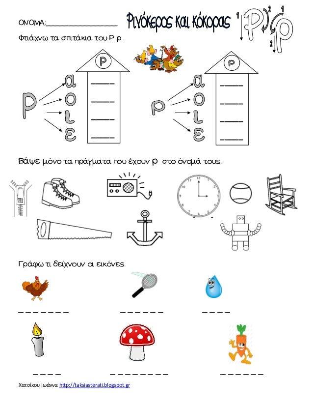 Χατσίκου Ιωάννα http://taksiasterati.blogspot.gr  ΟΝΟΜΑ:________________  Φτιάχνω τα σπιτάκια του Ρ ρ .  Βάψε μόνο τα πράγ...