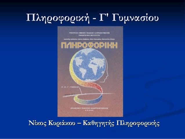 Πληροφορική - Γ' Γυμνασίου  Νίκος Κυριάκου – Καθηγητής Πληροφορικής