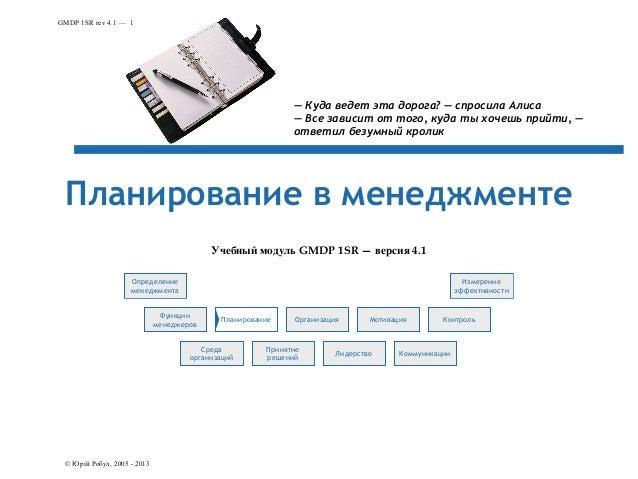 GMDP 1SR rev 4.1 —  1  Планирование в менеджменте  © Юрій Робул, 2005 - 2013  — Куда ведет эта дорога? — спросила Алиса  —...