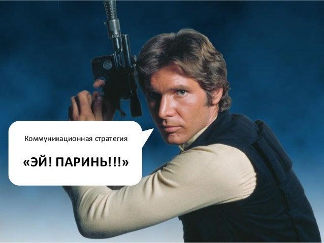 Коммуникационная стратегия «ЭЙ! ПАРИНЬ!!!»