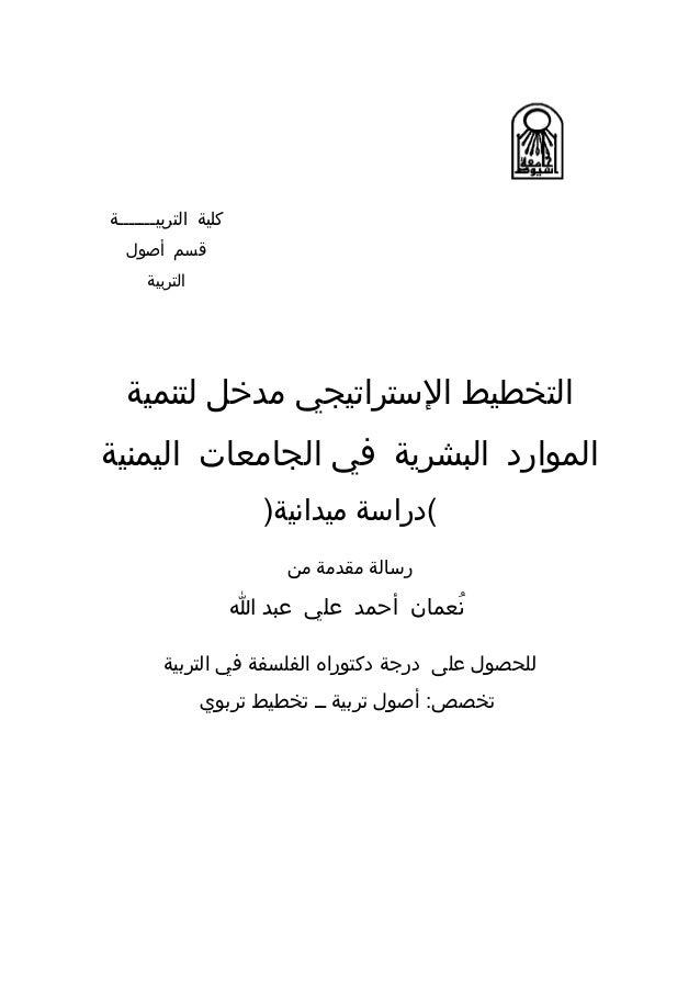 رسالة دكتوراه د-نعان فيروز-التخطيط الإستراتيجي مدخل لتنمية الموارد  البشرية  في الجامعات  اليمنية - نسخة (2)