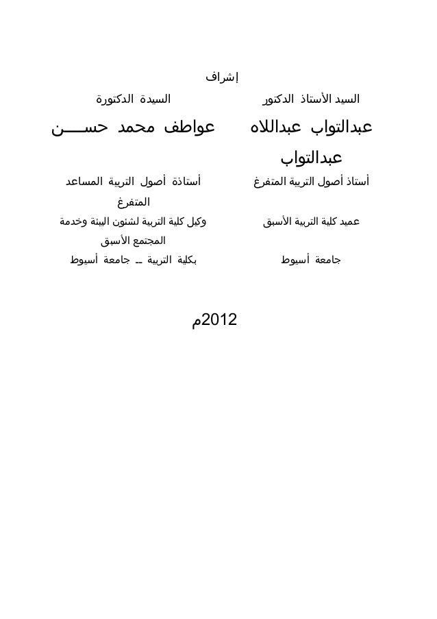 رسالة دكتوراه د-نعان فيروز-التخطيط الإستراتيجي مدخل لتنمية الموارد  البشرية  في الجامعات  اليمنية - نسخة (2) Slide 2