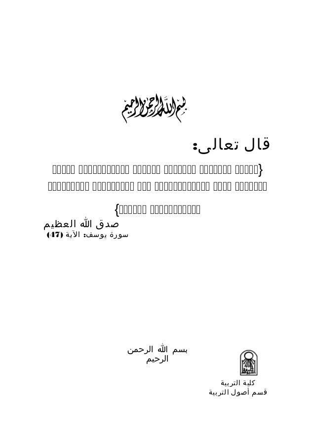 رسالة دكتوراه د-نعان فيروز-التخطيط الإستراتيجي مدخل لتنمية الموارد  البشرية  في الجامعات  اليمنية - نسخة (2) Slide 3
