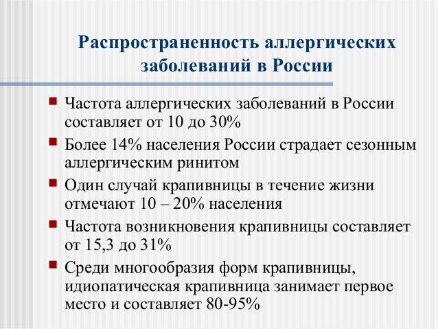 Распространенность аллергических заболеваний в России  Частота аллергических заболеваний в России составляет от 10 до 30%...