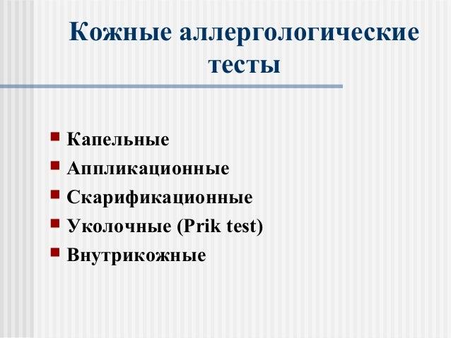 Кожные аллергологические тесты  Капельные  Аппликационные  Скарификационные  Уколочные (Prik test)  Внутрикожные