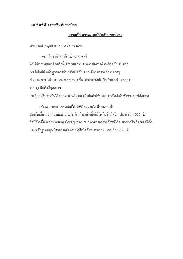 แบบพิมพ์ที่ 1 การพิมพ์ภาษาไทย  ความเป็นมาของเทคโนโลยีสารสนเทศ  บทความสาคัญของเทคโนโลยีสารสนเทศ  ความก้าวหน้าทางด้านวิทยาศา...