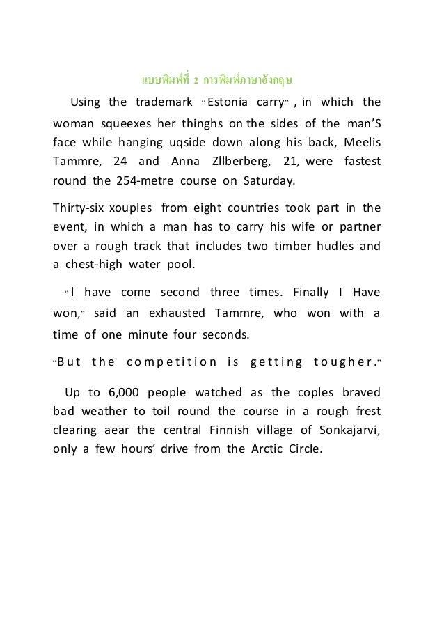 """แบบพิมพ์ที่ 2 การพิมพ์ภาษาอังกฤษ  Using the trademark """" Estonia carry"""" , in which the  woman squeexes her thinghs on the s..."""