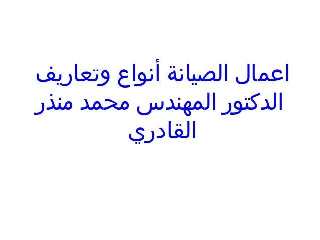 اعمال الصيانة أنواع وتعاريف  الدكتور المهندس محمد منذر  القادري