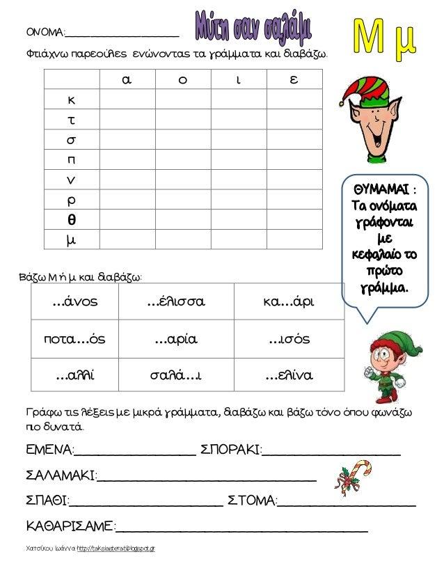 Χατσίκου Ιωάννα http://taksiasterati.blogspot.gr  ΟΝΟΜΑ:__________________  Υτιάχνω παρεούλες ενώνοντας τα γράμματα και δι...
