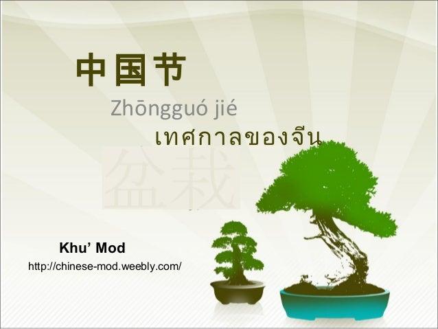 中国节  Zhōngguó jié  เทศกาลของจีน  Khu' Mod  http://chinese-mod.weebly.com/