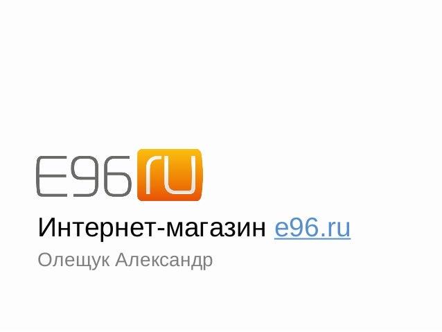 Интернет-магазин e96.ru  Олещук Александр